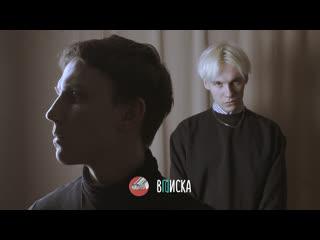 Группа Сова для шоу «Вписка»