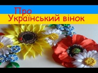 Украинский венок . Символика цветов / Український вінок. Символіка квітів