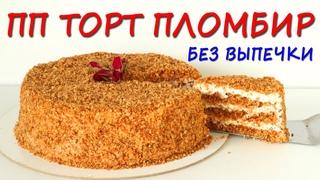 Очень нежный торт! Режется ножом как по маслу! ПП Торт Пломбир ПРОСТОЙ РЕЦЕПТ без выпечки БЕЗ САХАРА