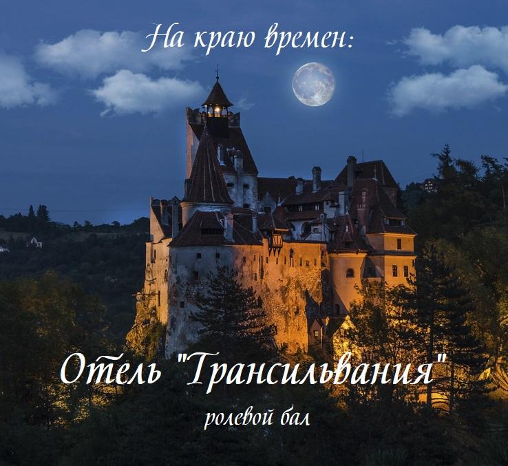 Афиша Калуга Ролевой бал На краю времен: Отель Трансильвания