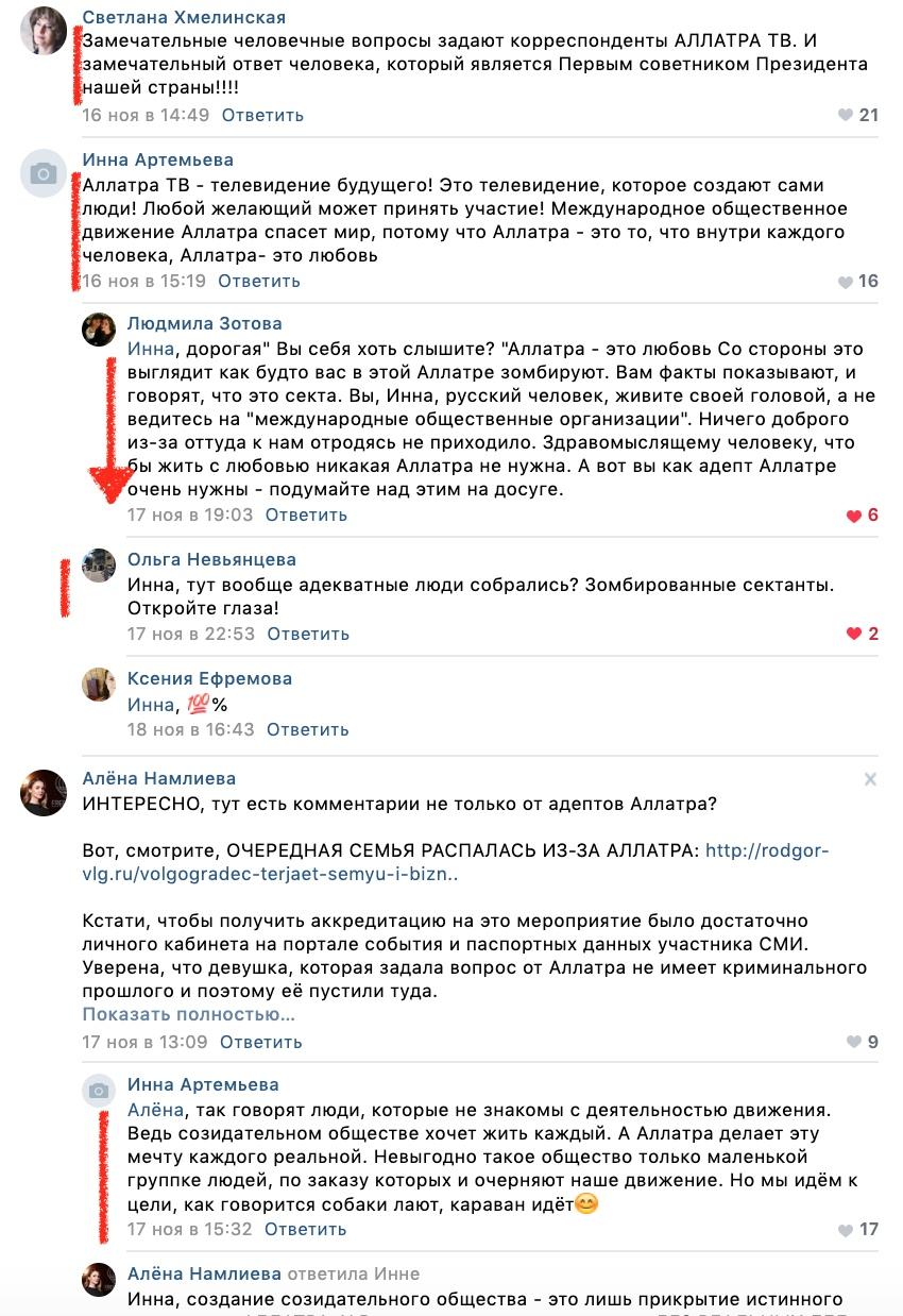 МОД «АллатРа». Часть 3. Миссия «Президент РФ» или инструмент манипуляции доверием, изображение №25