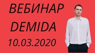 Вебинар Demida 10 03 2020