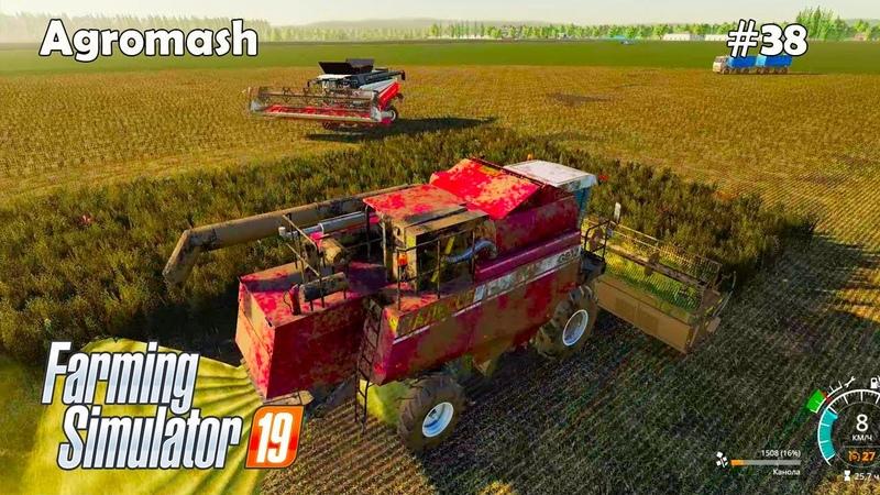 Farming Simulator 2019 Агромаш Уборка зерновых и картофеля 38