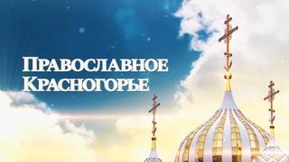 «Православное Красногорье». Нагорная проповедь