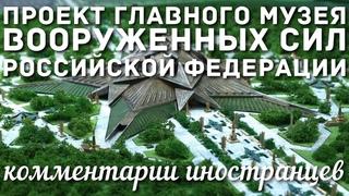 Проект главного музея Вооруженных сил России | Комментарии иностранцев