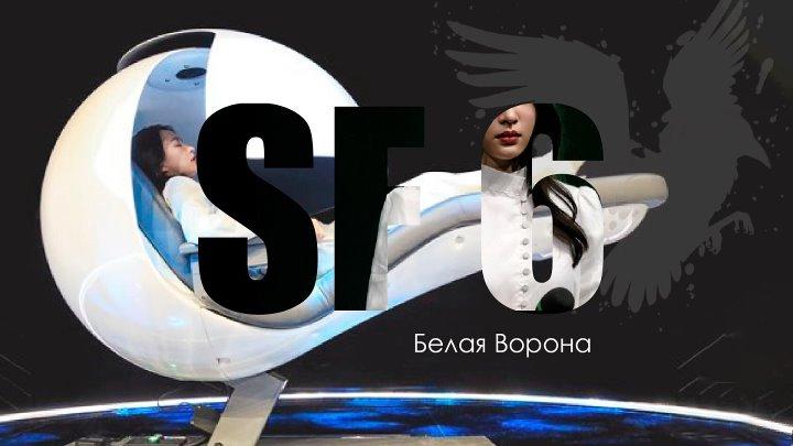 SF8 Эпизод 6 Белая ворона