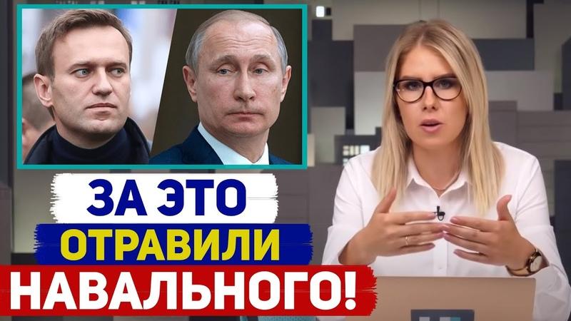 Путин УНИЧТОЖАЕТ ФБК Навальный ПЕРЕШЁЛ ДОРОГУ мафии за что был ОТРАВЛЕН Любовь Соболь в ШОКЕ