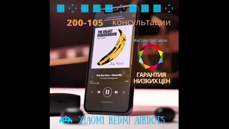 Xiaomi Redmi AirDots Беспроводные НАУШНИКИ в Мурманске