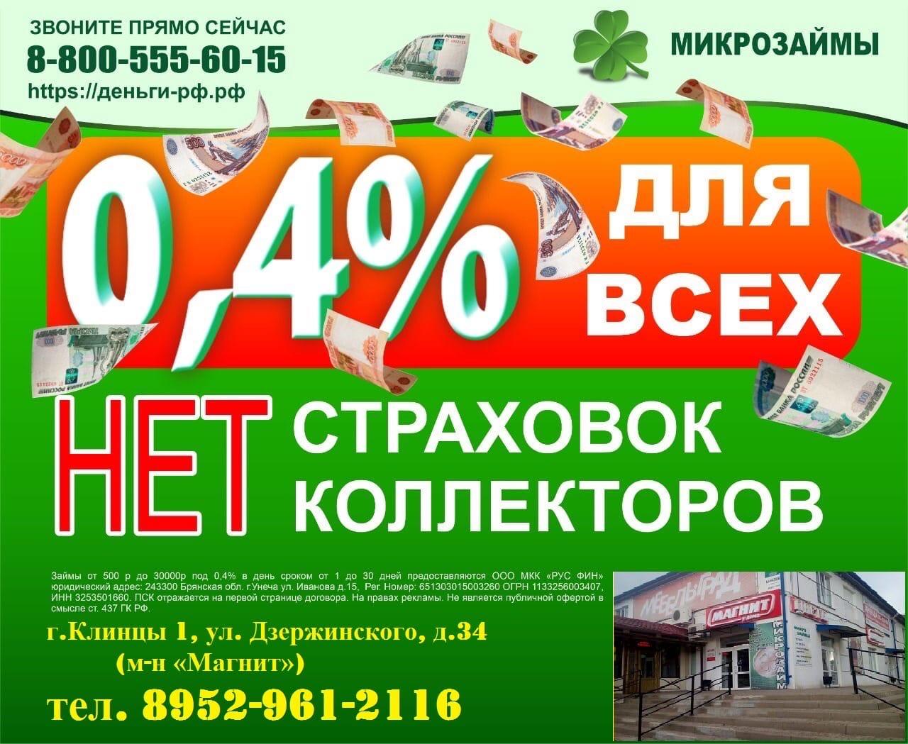 ооо мкк центр займа русские деньги