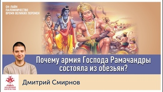 Почему армия Господа Рамачандры состояла из обезьян?
