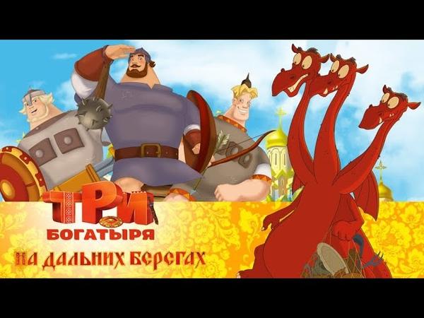 Три богатыря на дальних берегах Мультфильм для всей семьи