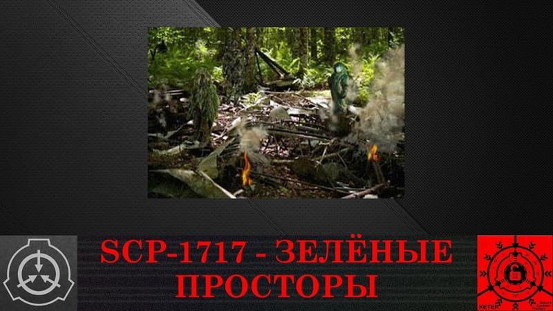 SCP 1717 Зелёные просторы