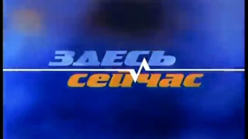 Здесь и сейчас (ОРТ, 23.03.2000 г.). Виктор Ющенко