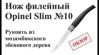 Нож филейный Opinel Slim №10 - Обзор