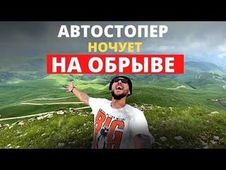 Автостоп. Ночую на самом обрыве неизвестной горы Кавказа. Путешественник