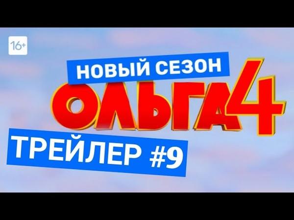 ОЛЬГА 4 СЕЗОН ТРЕЙЛЕР 9 АНЬКА И ЕЁ ПАРЕНЬ