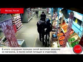 В Москве полицейский силой вытолкал девушку