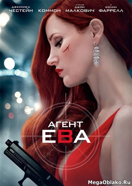 Агент Ева / Ava (2020/WEB-DL/WEB-DLRip)