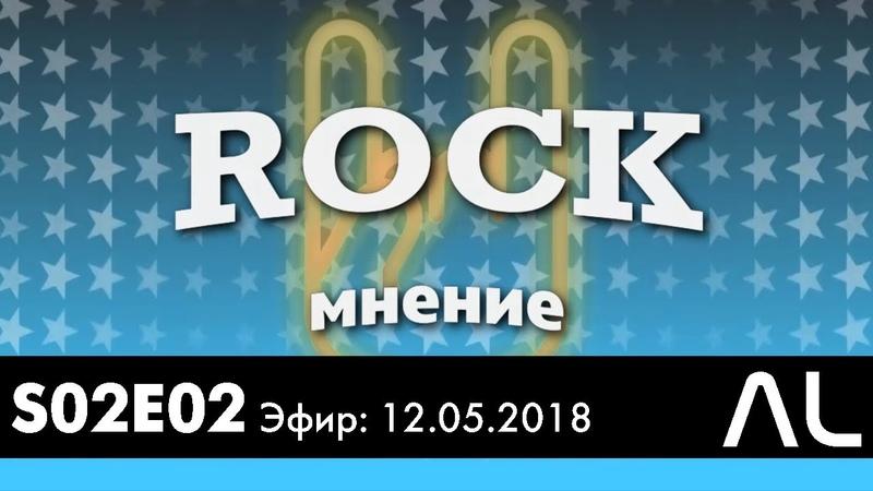 Rock-мнение (СЛС, 12.05.2018)