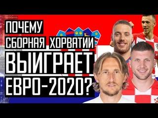 Модрич, Ребич, Шукер. Сборная Хорватии на евро-2020. Чемпионат Европы