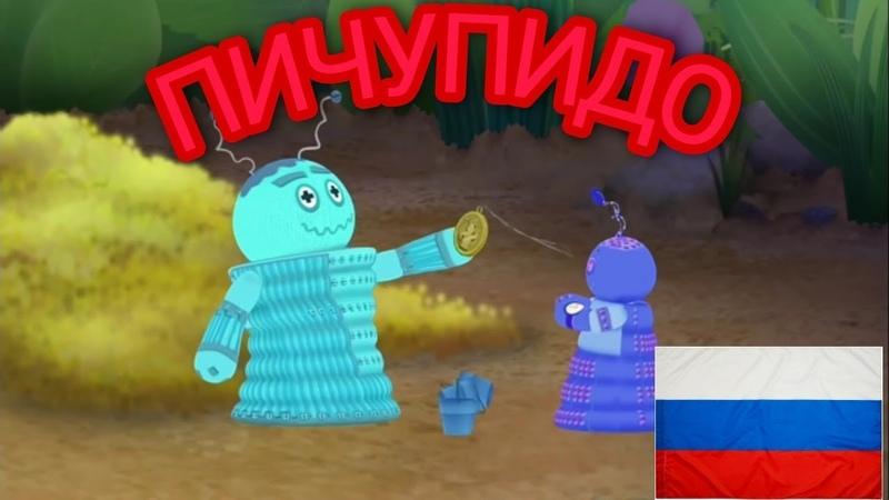 Язык Пичупидо на русском