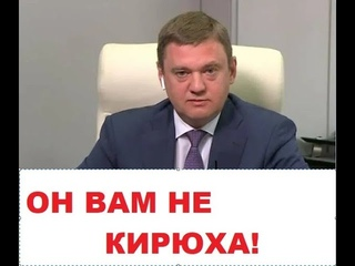 Председатель Комитета по транспорту г. Санкт - Петербурга Поляков Кирилл Валентинович (Император)