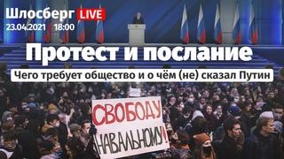 Протест и послание. Чего требует общество и о чём (не) сказал Путин / Шлосберг LIVE