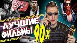 ВЫБИРАЕМ САМЫЙ ЛУЧШИЙ ФИЛЬМ 90х | Подборка Лучших Фильмов