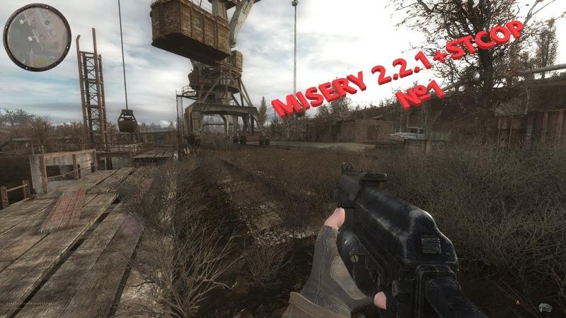 НОВЫЙ STALKER MISERY STCoP2 2 1 АГЕНТ SS на Скадовске №1