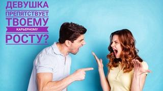 ДЕВУШКА / ЖЕНА препятствует ТВОЕМУ карьерному РОСТУ? #психология #семья #отношения