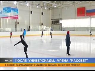 Что в Красноярске происходит с объектами Универсиады? Сегодня расскажем о ледовой арене «Рассвет»