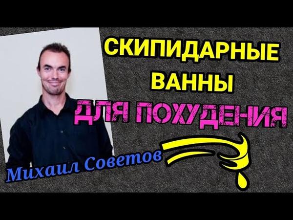 Скипидарные ванны Михаил Советов