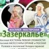 """Косплей - Мастерская """"Зазеркалье"""", Cosplay, Кост"""