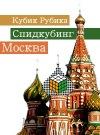 Кубик Рубика. Спидкубинг - Москва и МО
