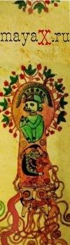 Персональный Календарь Майя (секреты майя)