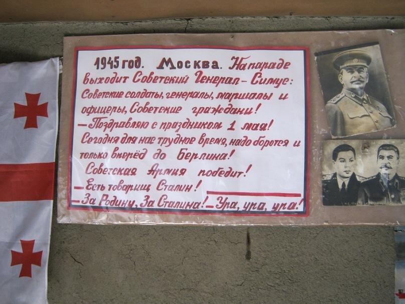 Сталина хорошо почитают в Грузии