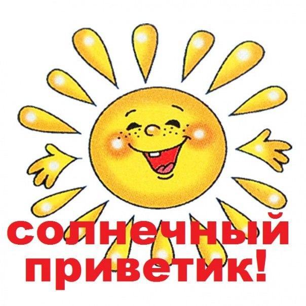 Солнечный привет открытки