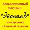 """Комиссионный магазин электроники и бытовой техники """"ЭкономЪ"""""""