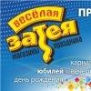 Весёлая Затея Шары с гелием Тольятти