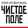 street-art фестиваль ЧИСТОЕ ПОЛЕ / сбор отчётного материала