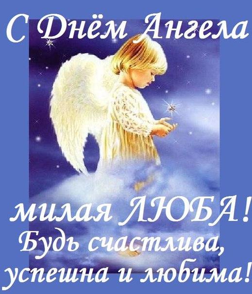 Открытки хорошего, картинка с днем ангела вера