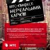 МТС-КИНОФЕСТ