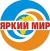 ЯРКИЙ МИР - СБ, агентство недвижимости