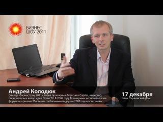 Андрей Колодюк ждет Ваши вопросы для него