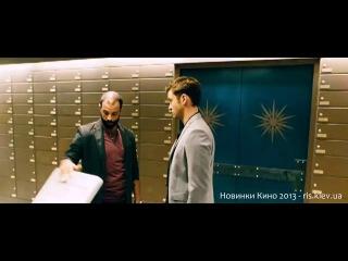 Va-банк (2013) русский трейлер