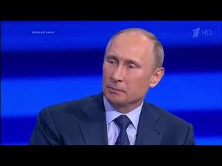 Путин: НЕ все граждане РФ должны быть равны перед законом (Прямая линия с президентом 25 апреля 2013)