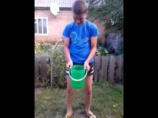 Ice bucket challenge Бодич поц