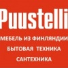 Puustelli Мебель из Финляндии: Кухни