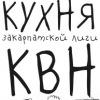 Кухня Закарпатской лиги КВН