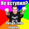 Типичный Александр [ALEX] Павлов